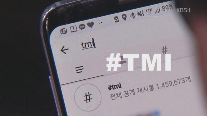 JMT?TMI? 韩国最新的潮流用语!