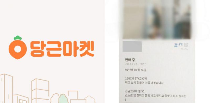 韓國23歲女性被朋友惡搞,變成了韓國拍賣網站上的商品