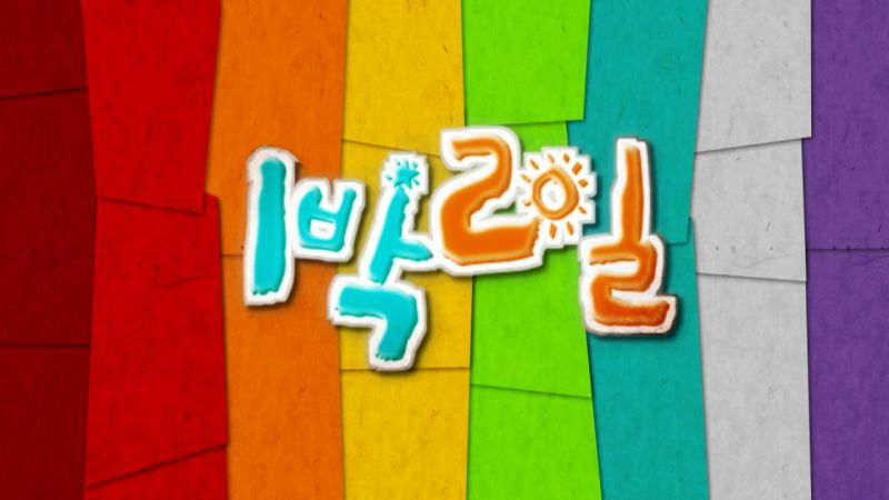 熱門綜藝《兩天一夜》傳出節目即將回歸重啟,KBS官方出面澄清消息