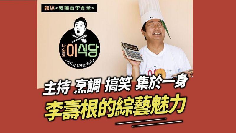 【韓綜《我獨自李食堂》 盡顯李壽根一人的綜藝魅力】