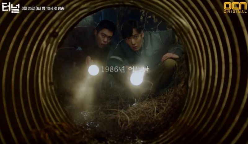 崔振赫、李宥英、尹賢閔主演OCN新劇《隧道》公開第4版預告