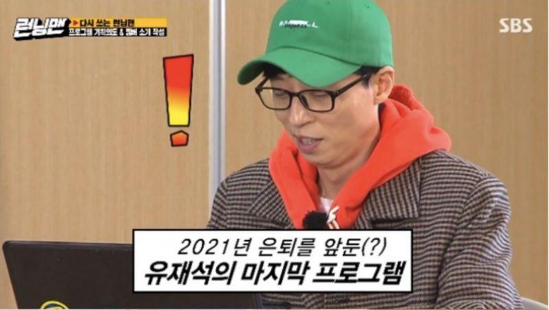 《Running Man》池錫辰要將劉在錫網上簡介寫成:2021年要隱退!
