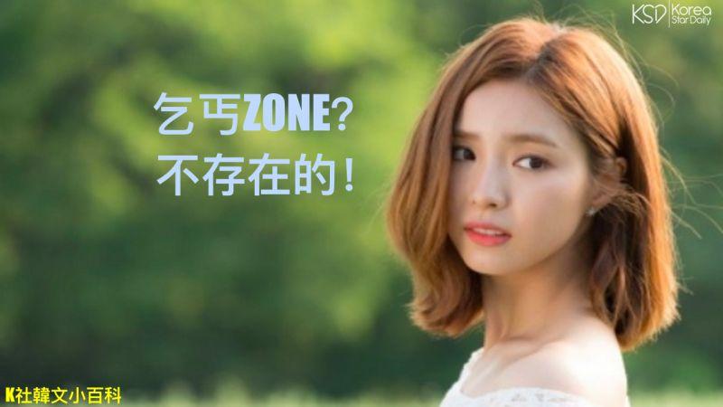 【K社韓文小百科】對她們來說「乞丐ZONE」根本不存在,果然顏值高就能解決一切