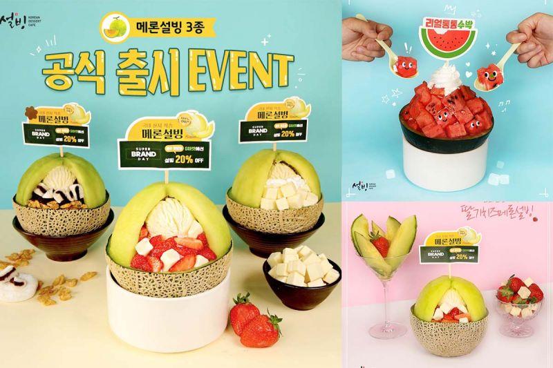 夏天來韓國要吃什麼?當然是哈密瓜冰啊!