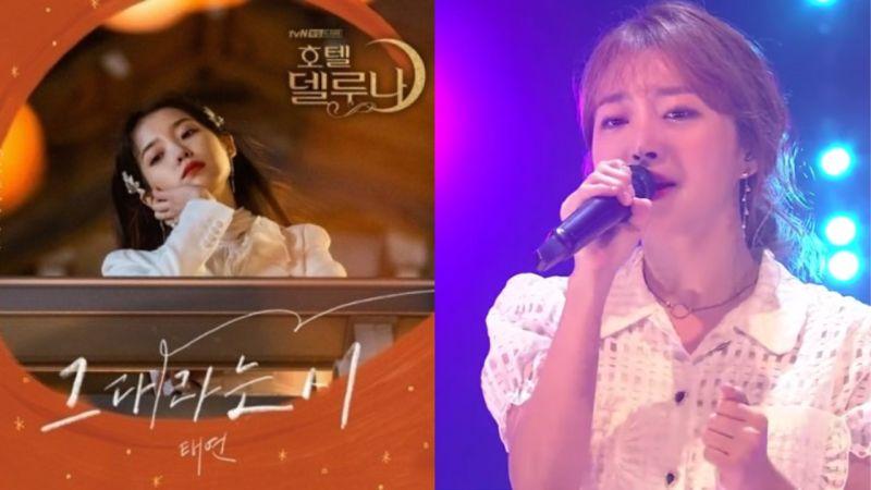 不愧是OST匠人啊!Punch翻唱太妍《德鲁纳酒店》OST《名为你的诗》,她的版本也超好听!