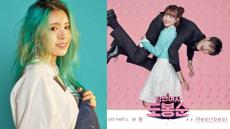 Suran演唱《大力女子都奉順》OST公開!這首就是奉順的少女心啊!