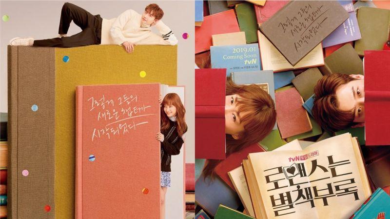 終於揭開神秘面紗!李奈映、李鍾碩主演tvN《羅曼史是別冊附錄》公開預告海報