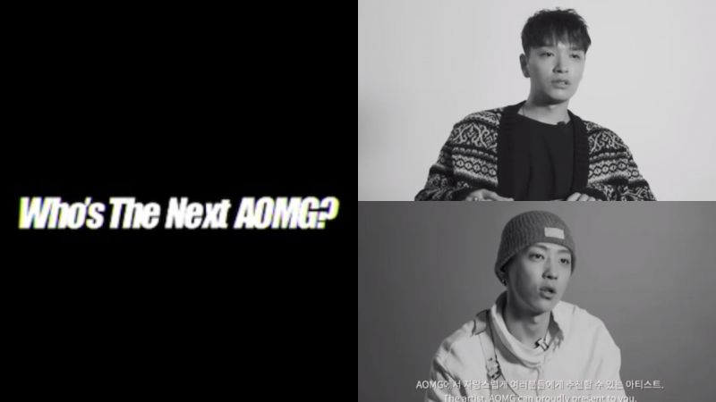 AOMG新成員預告!成員們透露相關信息:「唱歌的實力國內TOP」、「能驕傲推薦給大家的那種藝人」