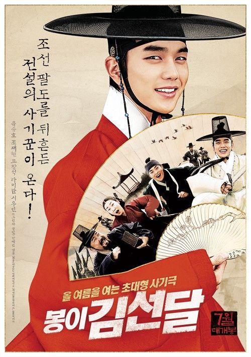 俞承豪、EXO XIUMIN電影《鳳伊金先達》定檔7/6