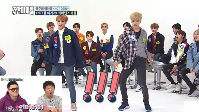 《一周偶像》NCT出了「cover舞蹈小神童」!连主持人都赞叹不已的才华~