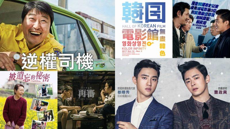 一年一度韓國電影館又來了~今年有12套大熱韓國電影給你選擇!