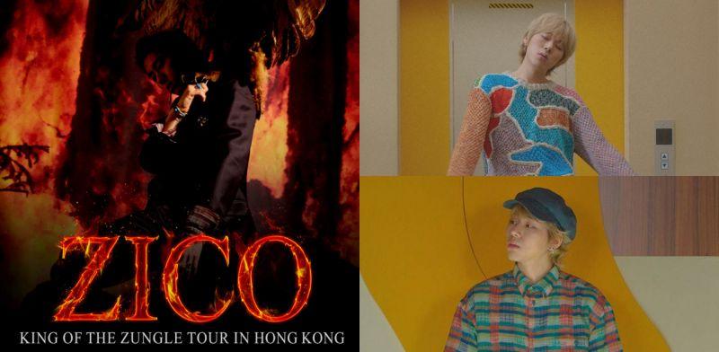 這叢林之王要來香港啦~ZICO《King Of the Zungle TOUR in Hong Kong》 11/18舉行!