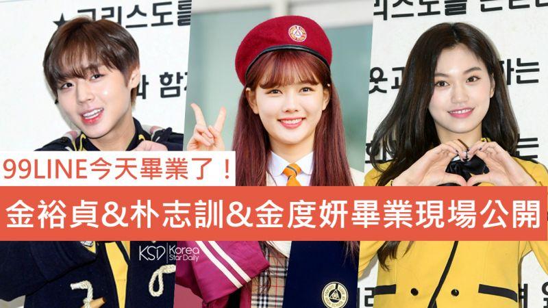 99LINE今天畢業了!金裕貞&朴志訓&金度妍畢業現場公開