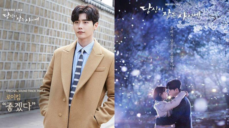 《当你沉睡时》第三首OST李钟硕代表曲《那该多好》音源公开