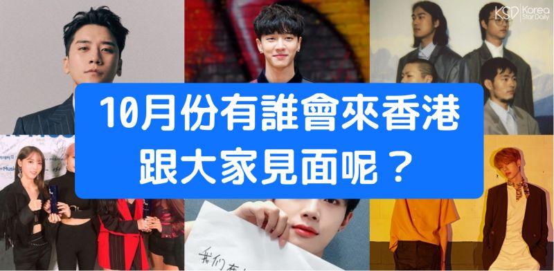 【不定时更新!】10月份有谁会来香港跟大家见面呢?