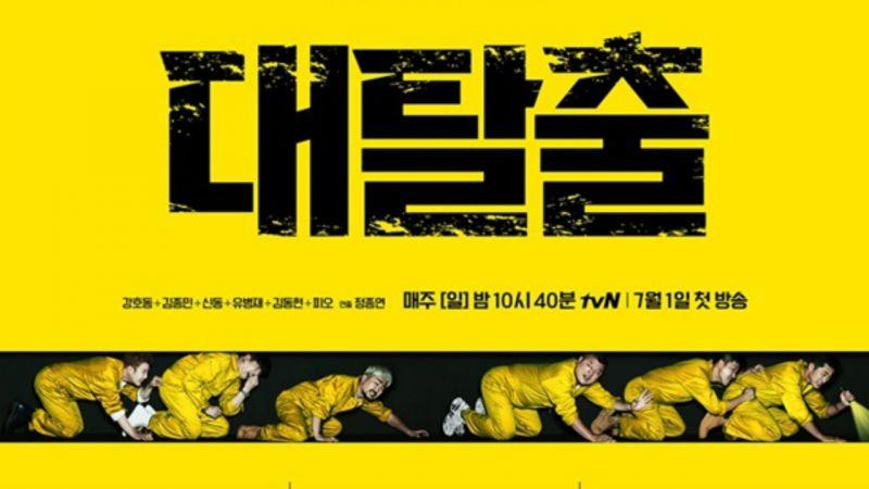 喜欢密室逃脱吗?tvN逃脱游戏秀《大逃出》7.1首播!