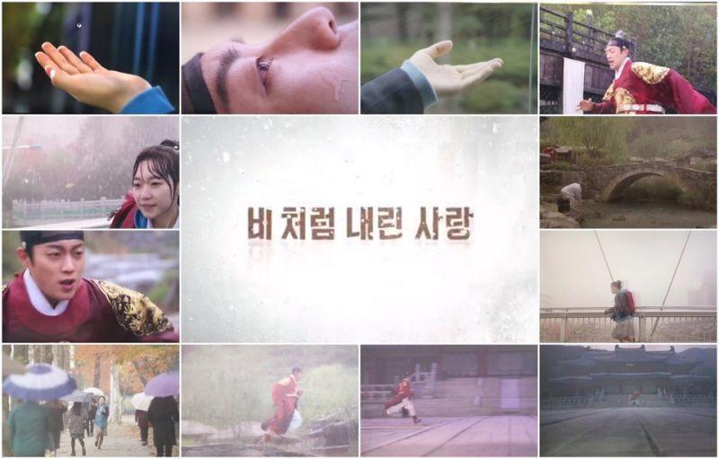 《撲通撲通LOVE》預告片釋出 BEAST尹斗俊金瑟祺雨中邂逅