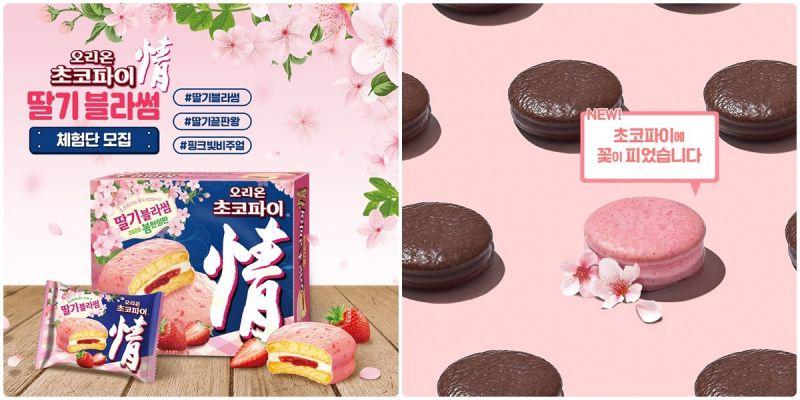 《情,草莓巧克力派》全新春季期间限定款上市