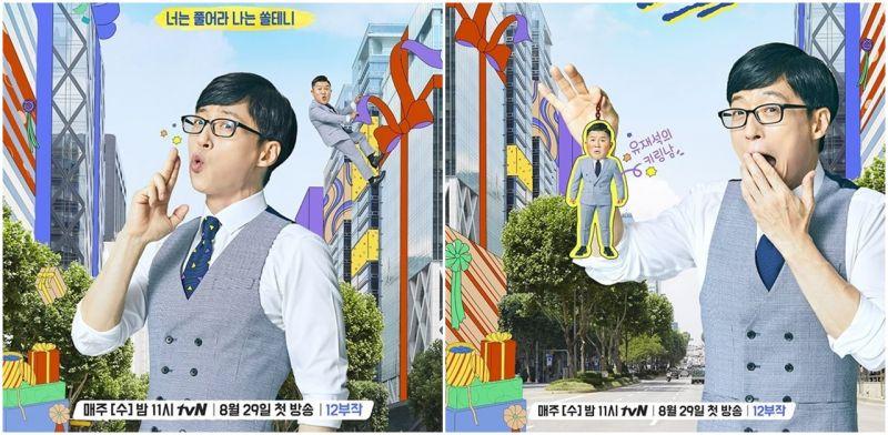 刘在锡曹世镐的tvN新综艺《刘QUIZ ON THE BLOCK》8/29即将首播