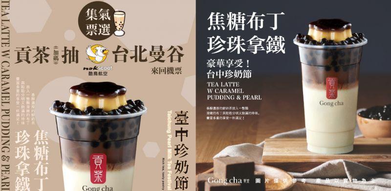 風靡全球台灣手調茶飲 首度前進臺中珍奶節:人氣珍奶大票選 唯一支持貢茶