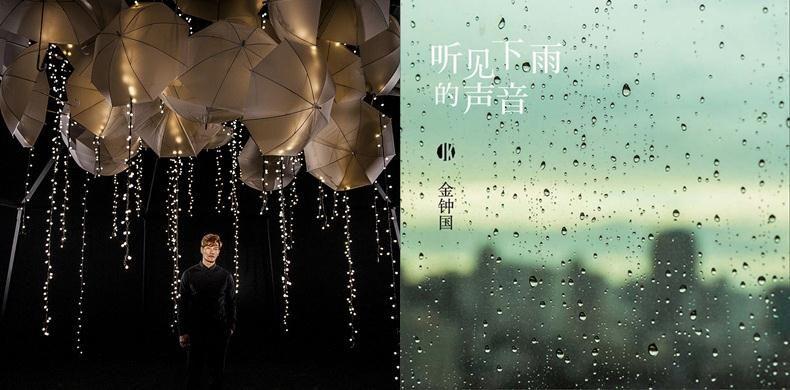 金鐘國再唱中文歌 演繹周杰倫/方文山作品《聽見下雨的聲音》