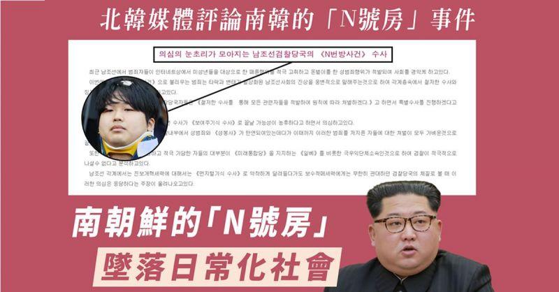 北韓也有關注【N號房事件】,並評論:「南朝鮮是墮落日常化社會﹗」