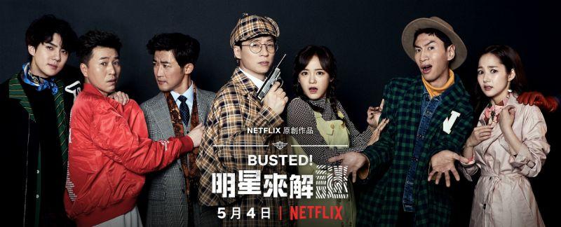 [有片]《Busted!明星来解谜》最新预告公开  柳演锡朴海镇等暖男云集