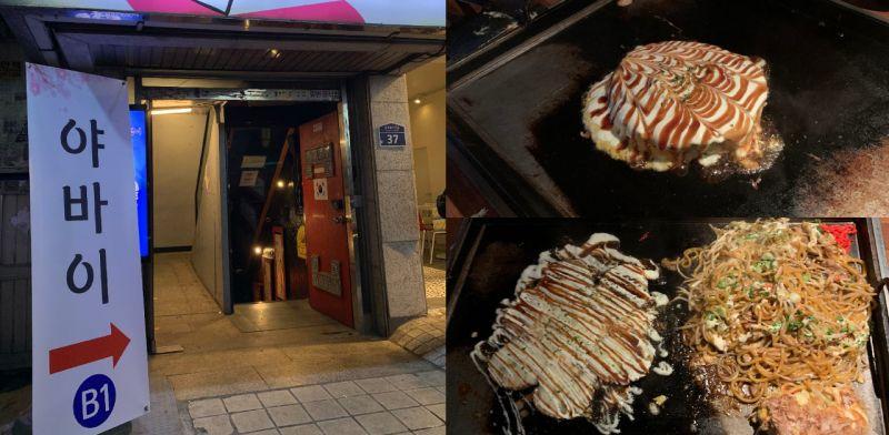 【新村美食】好吃的日式什锦烧店:야바이