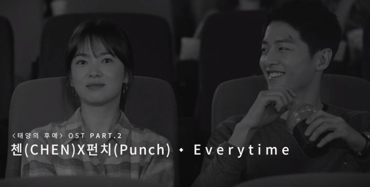 EXO CHEN、Punch《太陽的後裔》OST《Everytime》甜蜜MV公開
