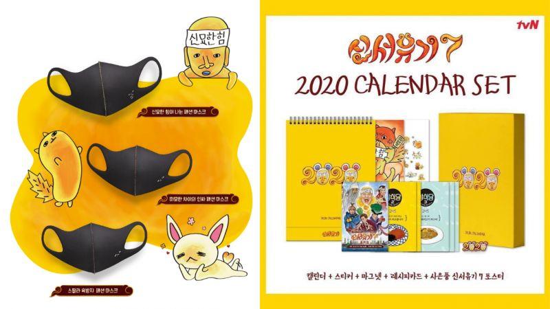《新西遊記》又推出新周邊商品啦!超級豐富的2020年曆套組,和低調又可愛的口罩!