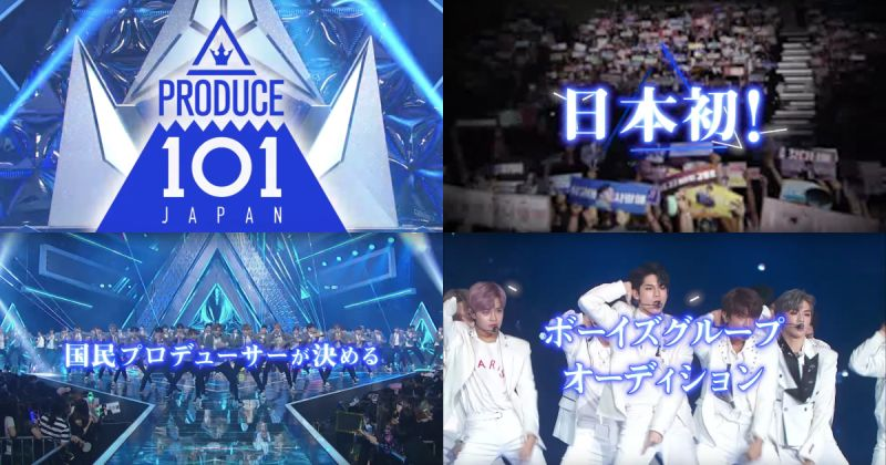 CJENM 與吉本興業攜手 《Produce 101 Japan》計畫推出 11 人新男團!