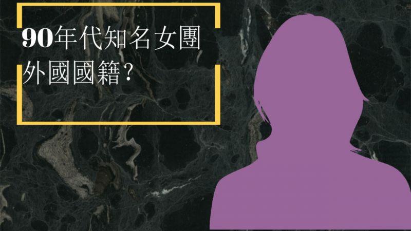 90年代知名女团成员欠赌资6亿不还 韩网民纷纷指向她!