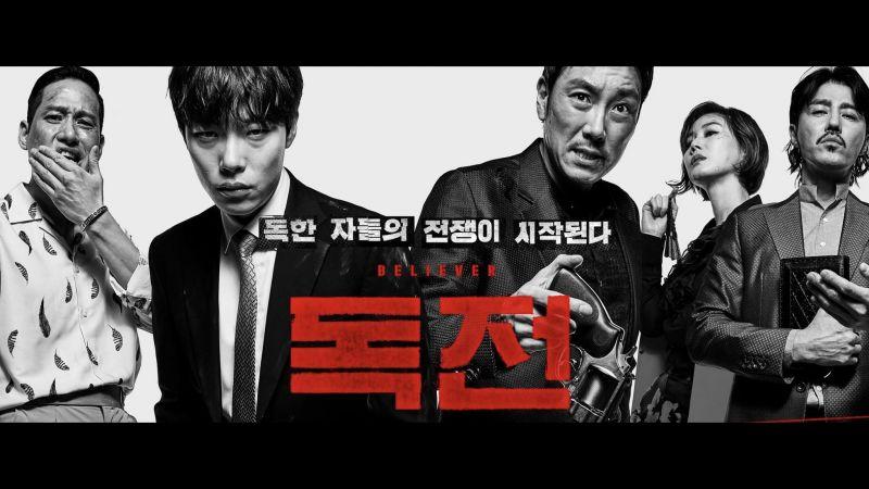 狠毒傢伙們的戰爭即將開打⋯⋯趙震雄、金成鈴、柳俊烈新片《毒戰》提前至 22 日上映!