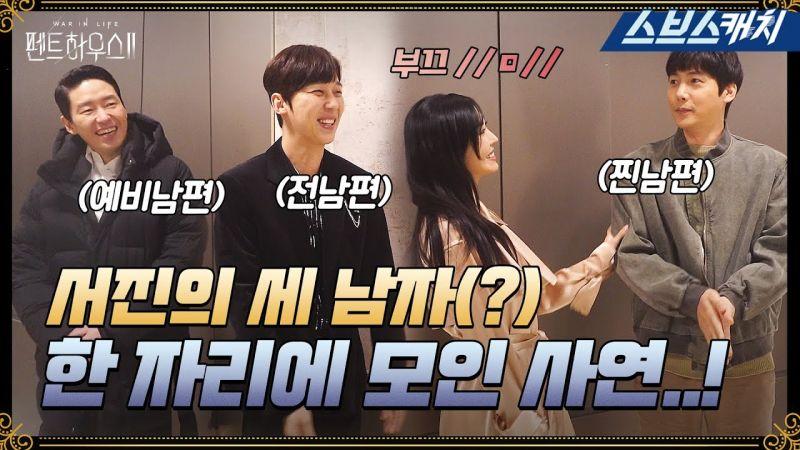【有片】当《The Penthouse 2》「千瑞璡」的真老公、前夫、未婚夫见面时!金素妍的反应太可爱啦♥