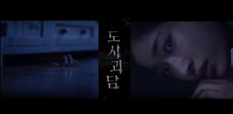 鬼門將開……新劇《韓國都市怪談》本週8/20上檔,預告就嚇壞人!