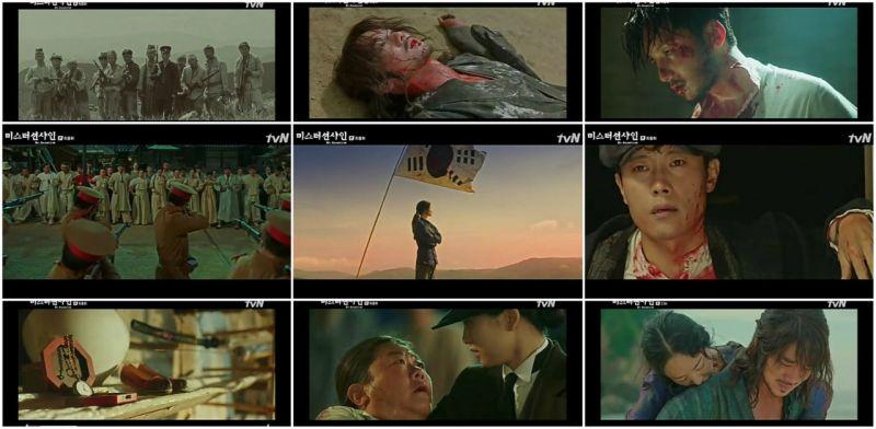 韓劇 陽光先生미스터 션샤인– 是歷史,也是愛情故事