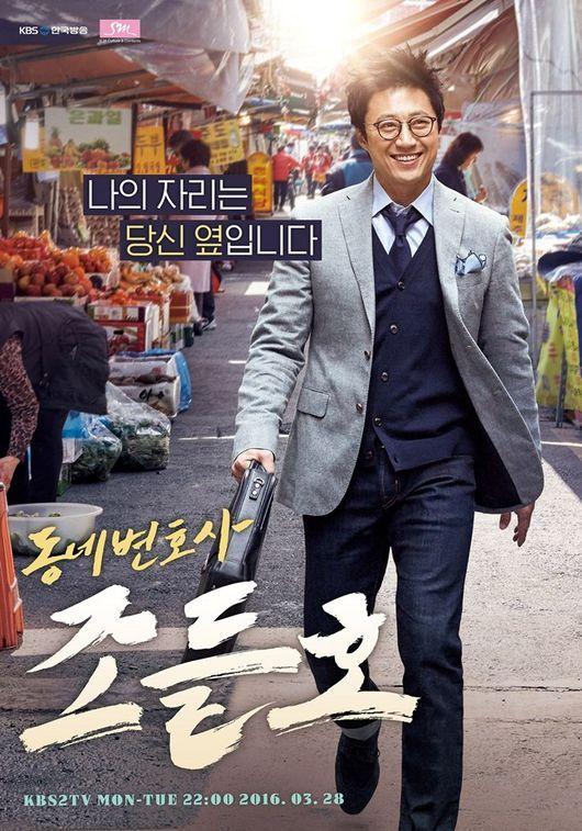KBS電視劇《鄰家律師趙德浩》將製作第二部 朴新陽確定出演