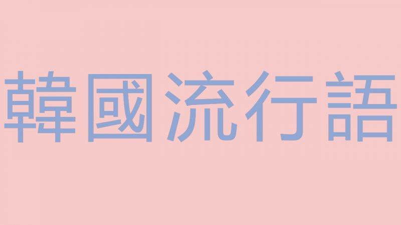 【K社韩文小百科】这些2018韩国网路新词好有意思!
