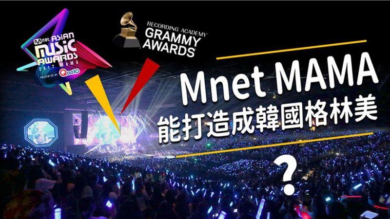 韓國Mnet MAMA:能否打造成亞洲版的「葛萊美獎」?文化評價家不看好~提出六大問題點