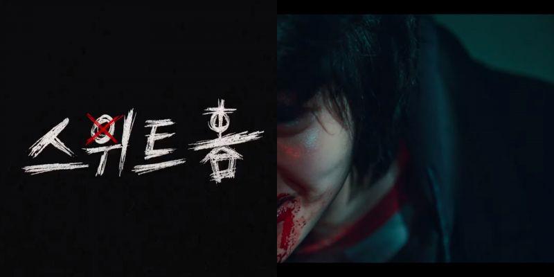 「你最深的恐懼將迎面來襲!」《Sweet Home》怪物視角前導預告、宋江x李陣郁x李是英x李到晛劇照公開