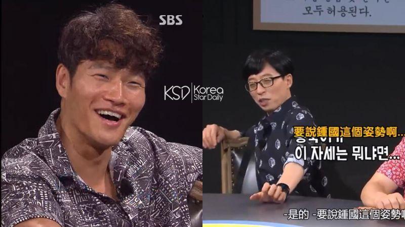 《Running Man》刘在锡观察金钟国的姿势,对话题有没有兴趣时差很大!