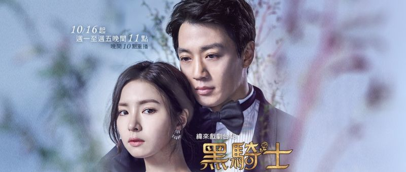 【KSDx纬来戏剧台】想再次重温秀浩与海拉的爱情故事吗?
