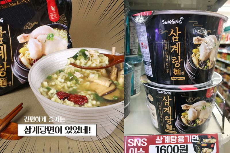 韩国IG上热门新泡面:3分钟让你吃上一碗蔘鸡汤!