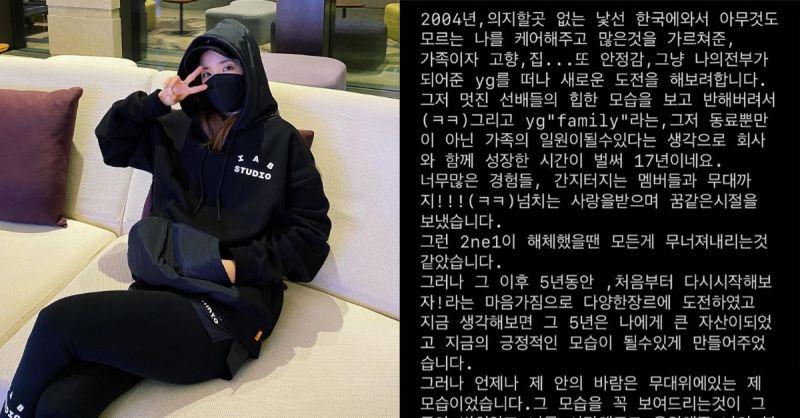 如梦一般的时光!Dara分享自己离开待了17年的YG感想,希望能一直陪在成员身边~