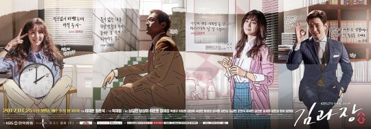 南宫珉、南相美主演KBS水木新剧《金科长》 公开主演四人魅力海报
