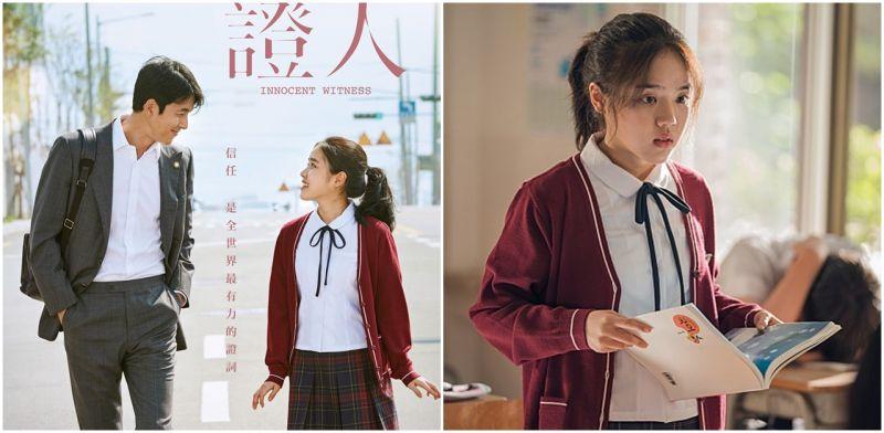 《证人》金香起+郑雨盛温馨携手合作    挑战自闭演技