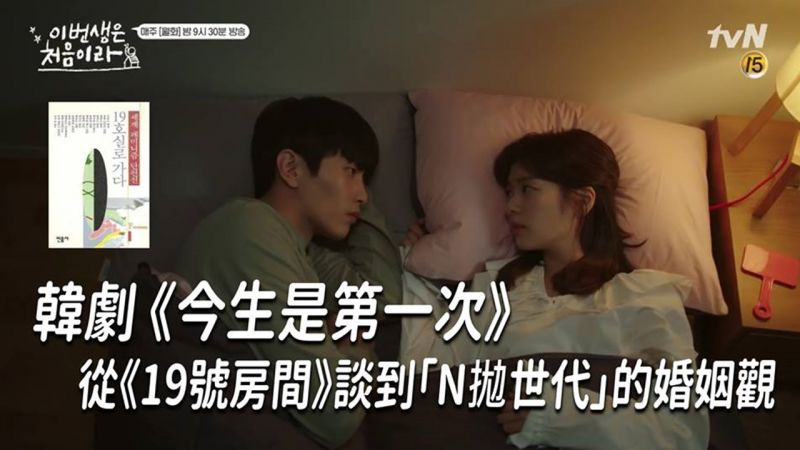 韓劇《今生是第一次》:從《19 號房間》談到「N 拋世代」的婚姻觀