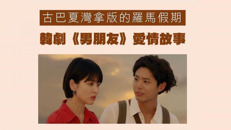 【剧评】韩剧《男朋友》:罗马假期下的韩国财阀女老板,朴宝剑则是男版「灰姑娘」