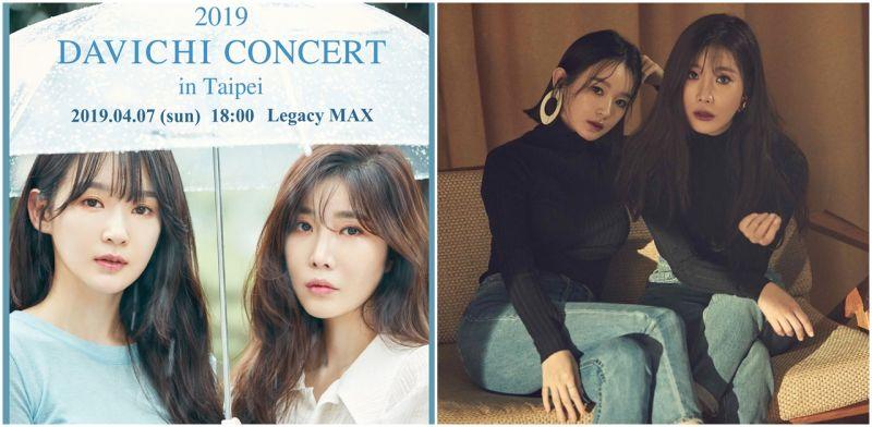 韓國OST女王組合DAVICHI   獨厚台灣2019唯一海外演唱會