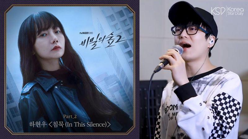 實力派歌手河鉉雨繼《梨泰院Class》後,再為《秘密森林2》演唱OST!